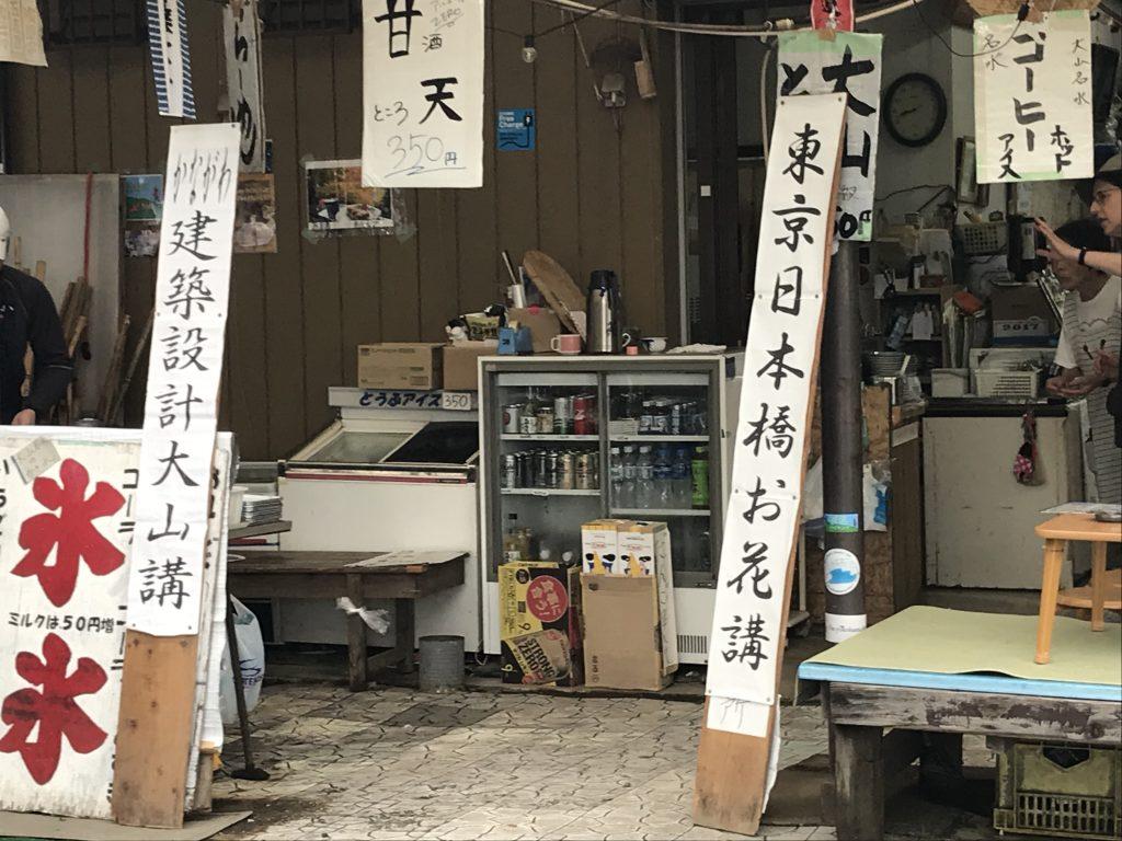 大山詣り茶屋歓迎されてます